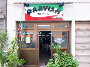 ローズウォーターが格安!本当は秘密にしたい…小伝馬町のイラン食材店「ダルビッシュ」
