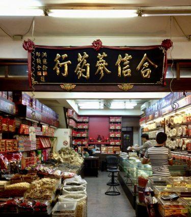 漢方、乾物、お茶…迪化街はディープ食材の宝庫!台北買い出し旅行記