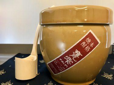 インパクト抜群の本格焼酎「甕雫」!リモート飲みに京屋酒造のお取り寄せを