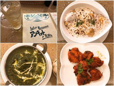 """""""北&南""""本格インド料理を堪能!浜町「アンキットの気持ち」で奥深きインド料理の世界へ"""