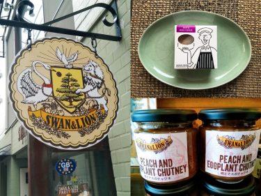 市ヶ谷「SWAN&LION」に魅了されて。英国仕込みのパイとスコーン、そしてチャツネ