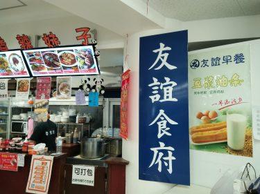 完全に中国と話題!池袋北口の中華食材店「友誼商店」と「友誼食府」活用ポイント