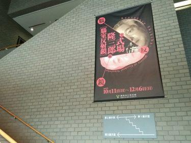 練馬区立美術館で深く知る式場隆三郎の魅力。「腦室反射鏡」展と周辺ぶらり散策