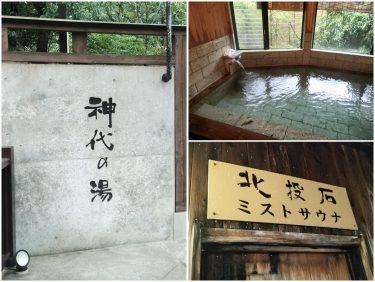 温泉マニアが絶賛、伊豆修善寺の妥協なき湯治宿「神代の湯」とは