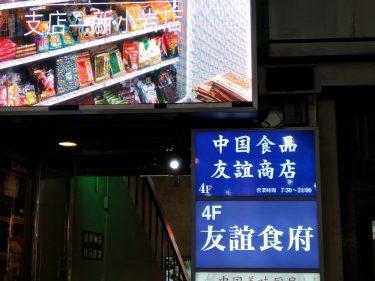 """池袋にある""""リアル中国""""!中華食材店「友誼商店」が横浜と立川にオープン"""