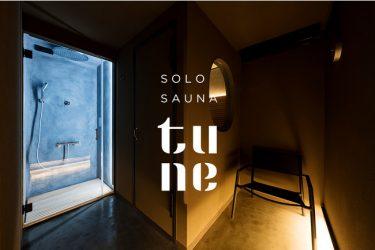 日本初の完全個室サウナ「チューン」や会員制貸切サウナ…贅沢サウナをピックアップ!