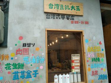 気軽におしゃれに台湾グルメ!神保町「台湾豆乳大王」実食レポート